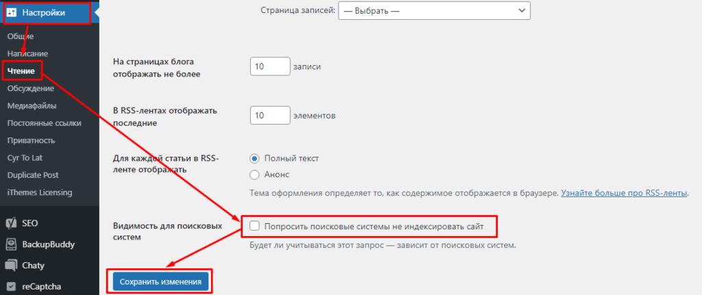 Как открыть сайт на WordPress для индексации